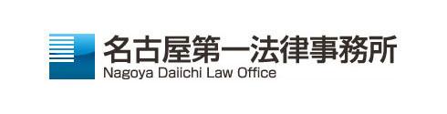 名大職組は名古屋第一法律事務所と顧問契約を結んでいます,組合員および組合は、初回の法律相談を無料で受けることができます.